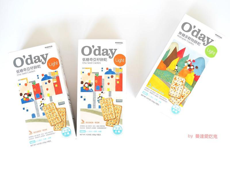 【網購零食】O'day Light 無糖多穀物餅乾 ● 低糖奇亞籽餅乾 ● 有點餓有點饞的止嘴癢輕蘇打餅!❤❤