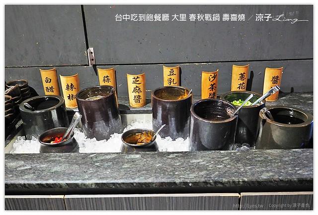 台中吃到飽餐廳 大里 春秋戰鍋 壽喜燒 44
