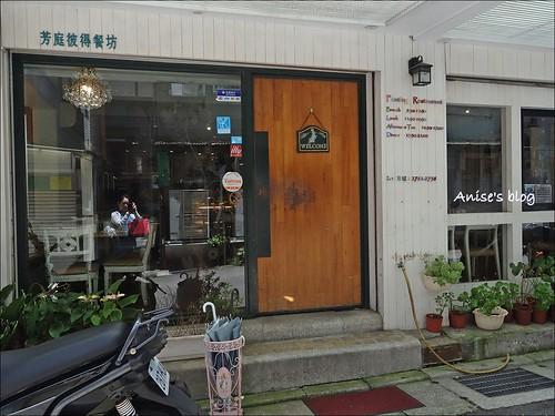 芳庭彼得餐廳_002