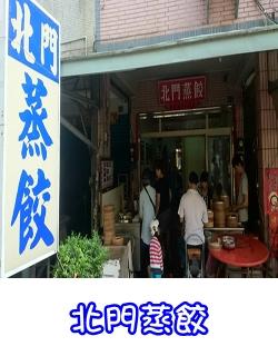 鳳山 北門蒸餃