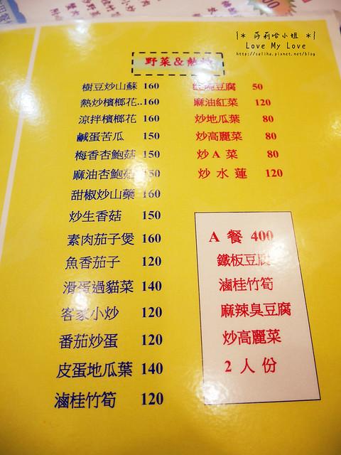 深坑老街素食豆腐餐廳好家園 (17)