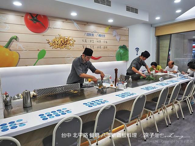 台中 北平路 餐廳 八漾新鐵板料理 31