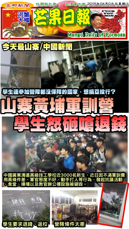 150407芒果日報--支那新聞--山寨黃埔軍訓營,學生怒砸嗆退錢