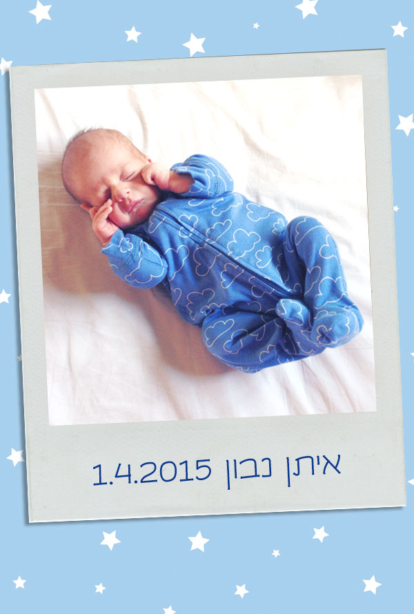 fashionpea_eitan_birth_story