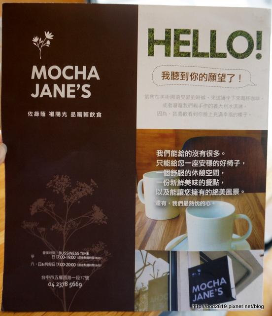 17519408985 702a87bfef o - 【台中西區】MOCHA JANE'S cafe 摩卡珍思-平價早午餐,附飲品,奶茶好喝!(已歇業)