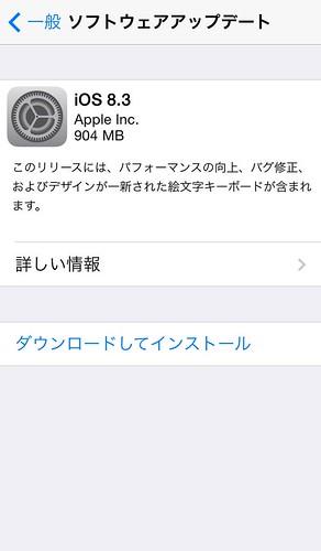 iOS8.3_150409