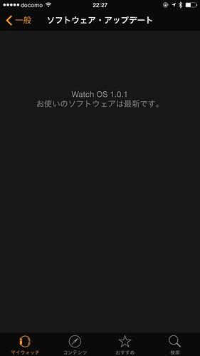AppleWatchFirstUpdate10