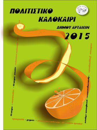Πολιτιστικό Καλοκαίρι Δήμου Αρταίων: Πρόγραμμα εκδηλώσεων