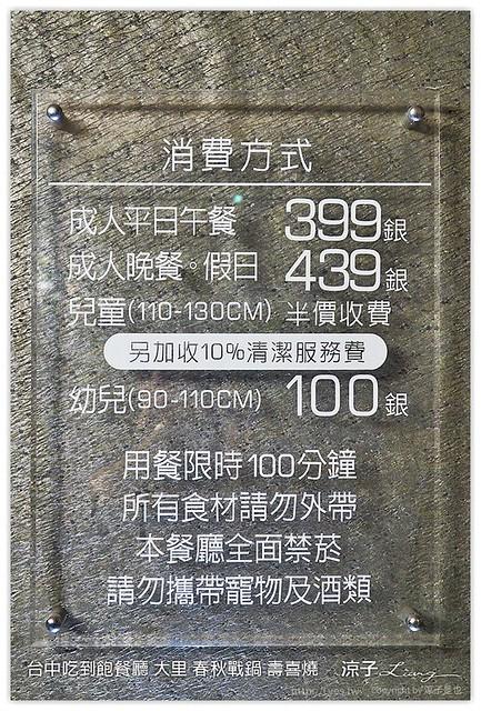 台中吃到飽餐廳 大里 春秋戰鍋 壽喜燒 68