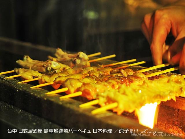 台中 日式居酒屋 鳥重地雞燒バーベキュ 日本料理 27