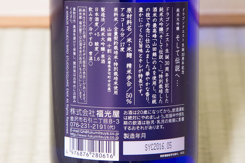 dragonquest_sake-5