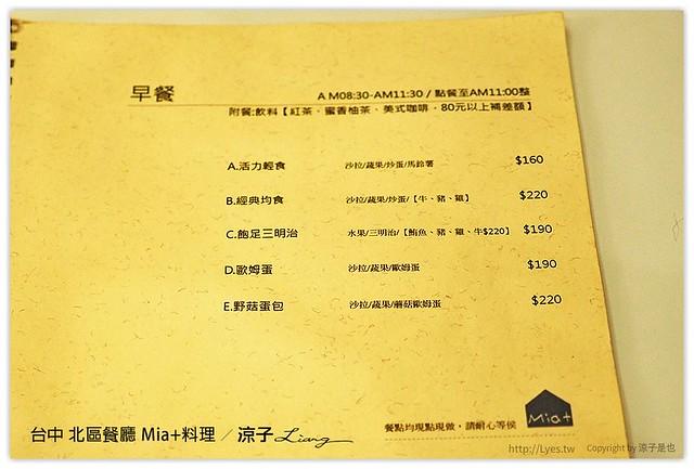 台中 北區餐廳 Mia+料理 16