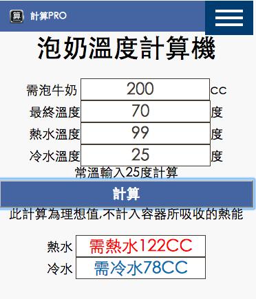 泡奶溫度計算機(熱水冷水調配比例計算)|計算Pro 2