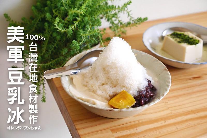 16951195559 5a56baf0c4 c - 美軍豆乳冰│西區 100%台灣在地農產黃豆製作豆乳專賣~招牌豆乳剉冰 森半抹茶豆乳布丁 黑豆豆漿都不賴