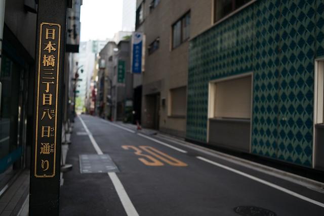 八日通り - Happy street