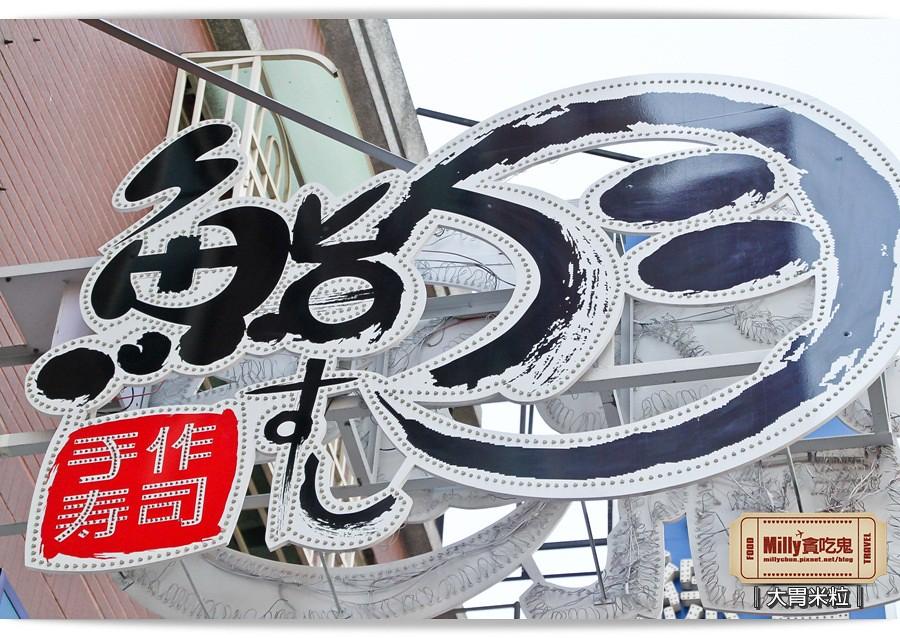 鮨月手作壽司0003