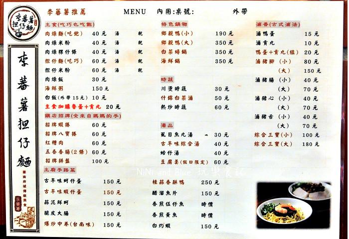 李番薯台南擔仔麵26