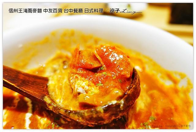 信州王滝蕎麥麵 中友百貨 台中餐廳 日式料理 8