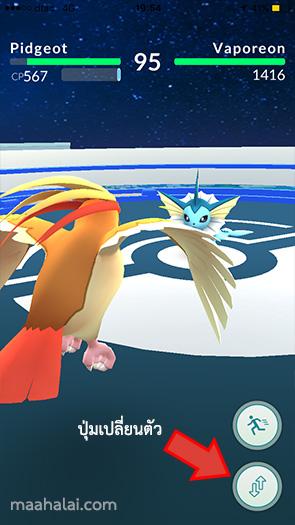 Pokemon Go Battle Gym