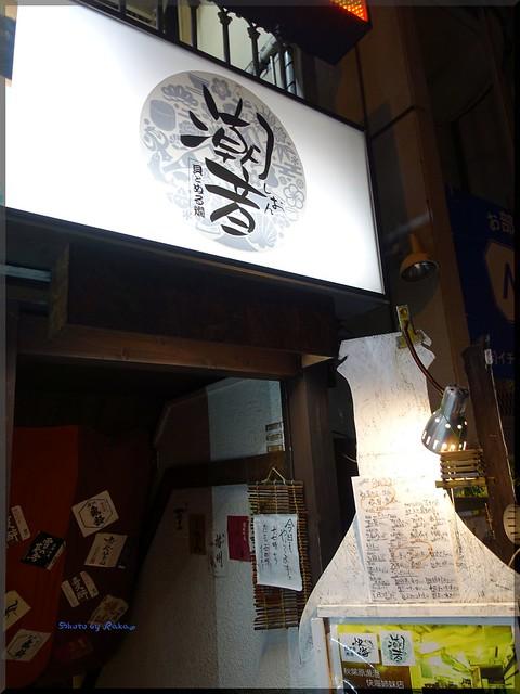 Photo:2016-08-22_T@ka.の食べ飲み歩きメモ(ブログ版)_貝とぬる燗専門店 こじんまりとした落ち着く雰囲気【秋葉原】潮音_01 By:logtaka