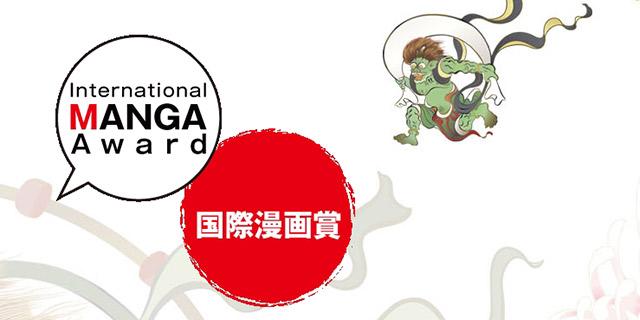 LINE Webtoon 第九屆國際漫畫大賞
