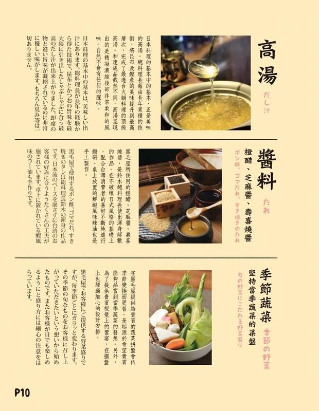 乾杯黑毛屋菜單 (10)