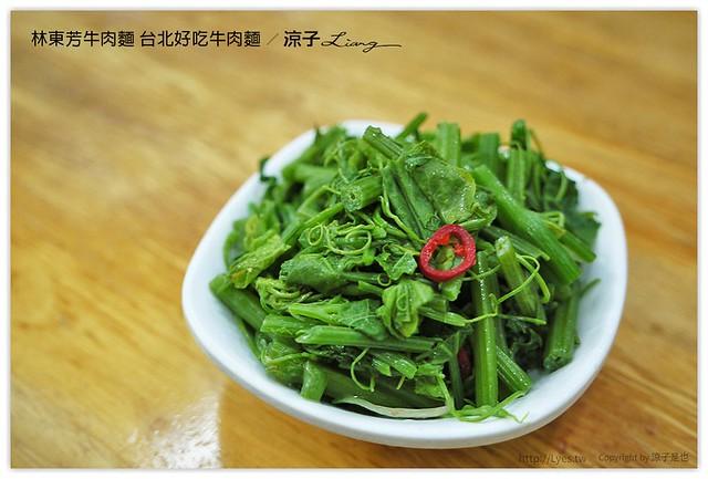 林東芳牛肉麵 台北好吃牛肉麵 10