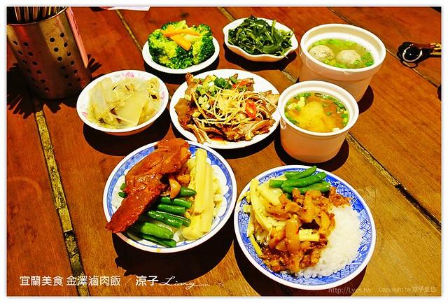 宜蘭美食 金澤滷肉飯 18