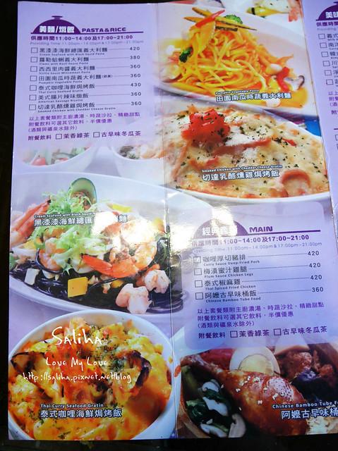淨園菜單 (2)