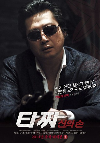 Tazza2-Official-Posters (5)