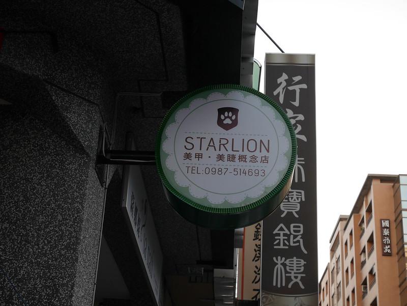 2016.07StarLion美甲
