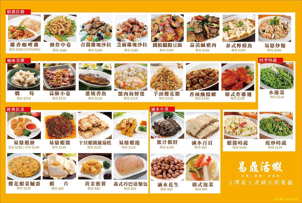 20130227桌上菜單_中文