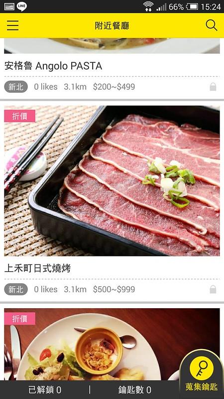 EatMe食我APP (10)