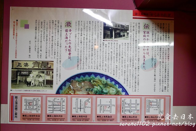 20150215山形-09龍上海-L-1330691