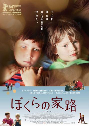 映画『ぼくらの家路』日本版ポスター