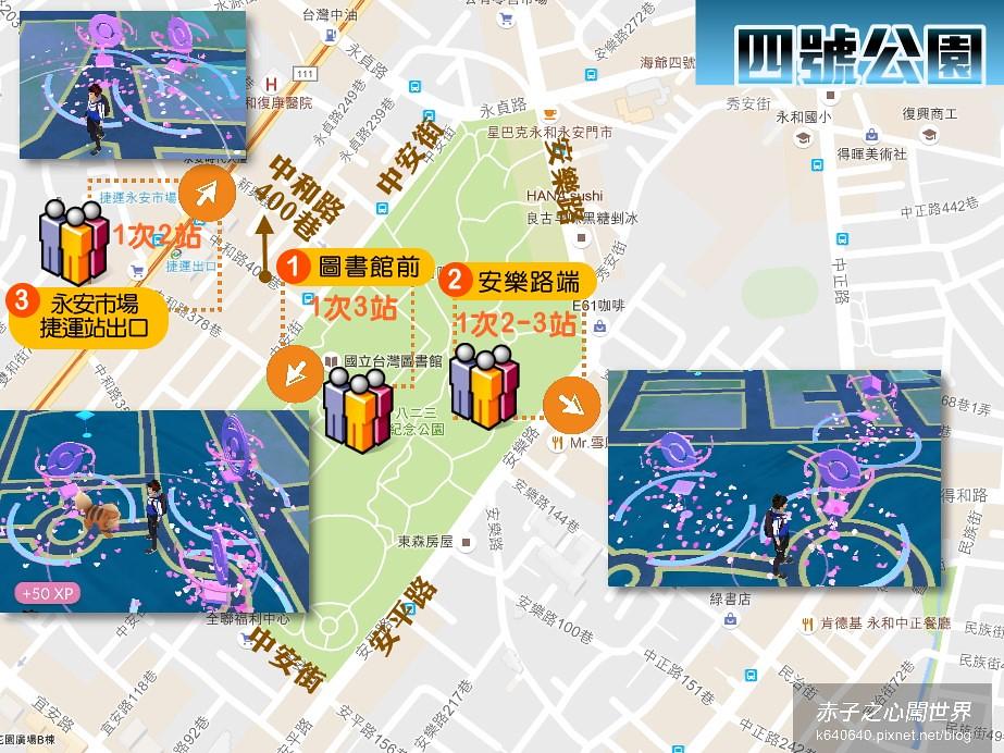 寶可夢補給站地圖-四號公園