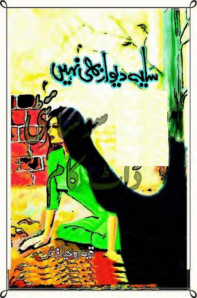 Saya E Diwar Bhi Nahi Complete Novel By Qaisra Hayat