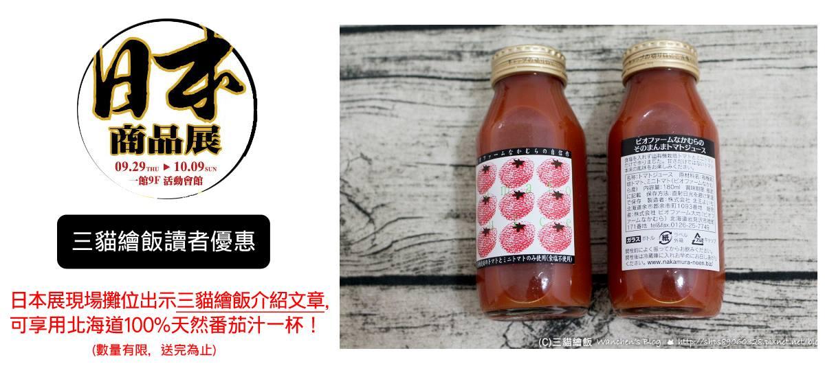 日本食品展 贈獎活動
