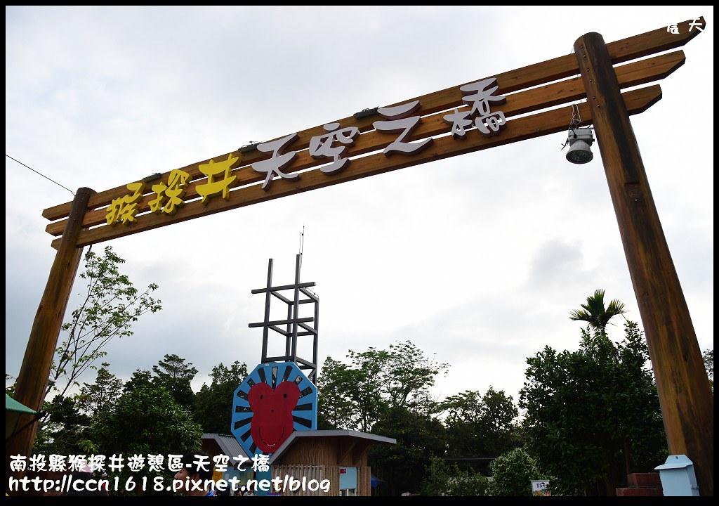 南投縣猴探井遊憩區-天空之橋DSC_7558