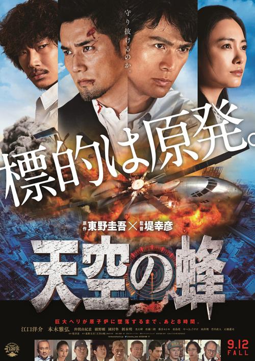映画『天空の蜂』ポスター