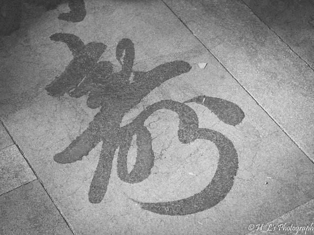 Photo:Lr-寿-1 By hougelangley1987