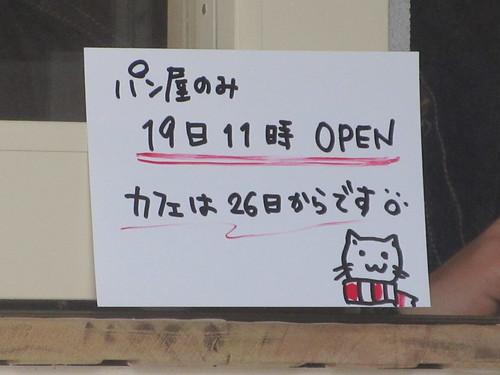 ロクアーチェ(江古田)