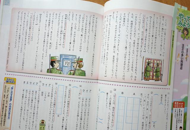新興出版社「教科書ぴったりテスト 国語5年」(学校図書版)