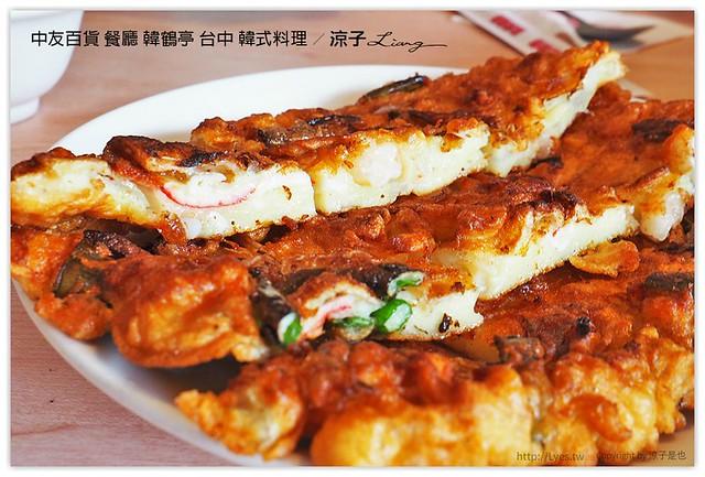 中友百貨 餐廳 韓鶴亭 台中 韓式料理 11