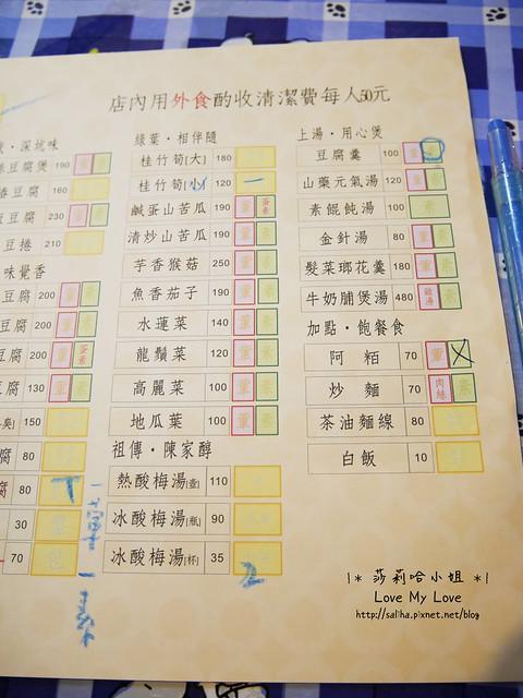 深坑老街素食餐廳推薦陳家豆腐 (1)