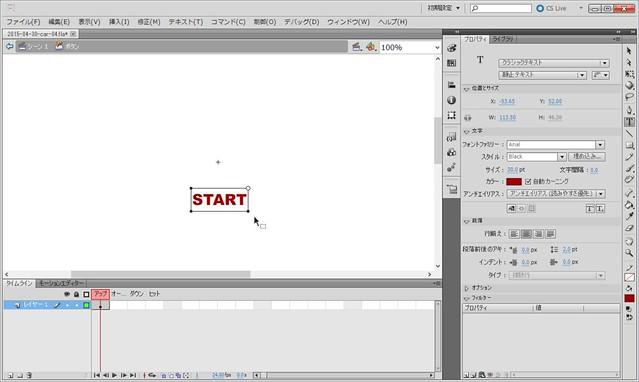 Flash:テキストツールで 文字を入力