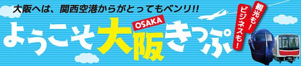 160724 ようこそ大阪きっぷ