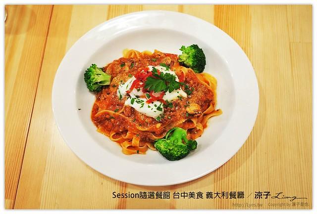 Session隨選餐館 台中美食 義大利餐廳 14
