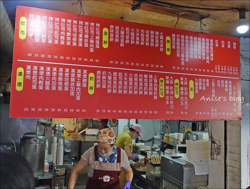 大安路家蓁早餐店_004