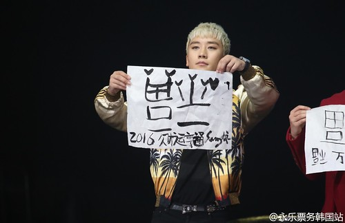 BIGBANG VIP Event Beijing 2016-01-01 永乐票务韩国站 (5)